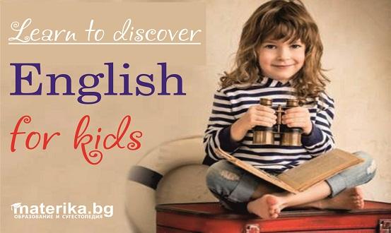 Английски език за най-малките (5-6 години)