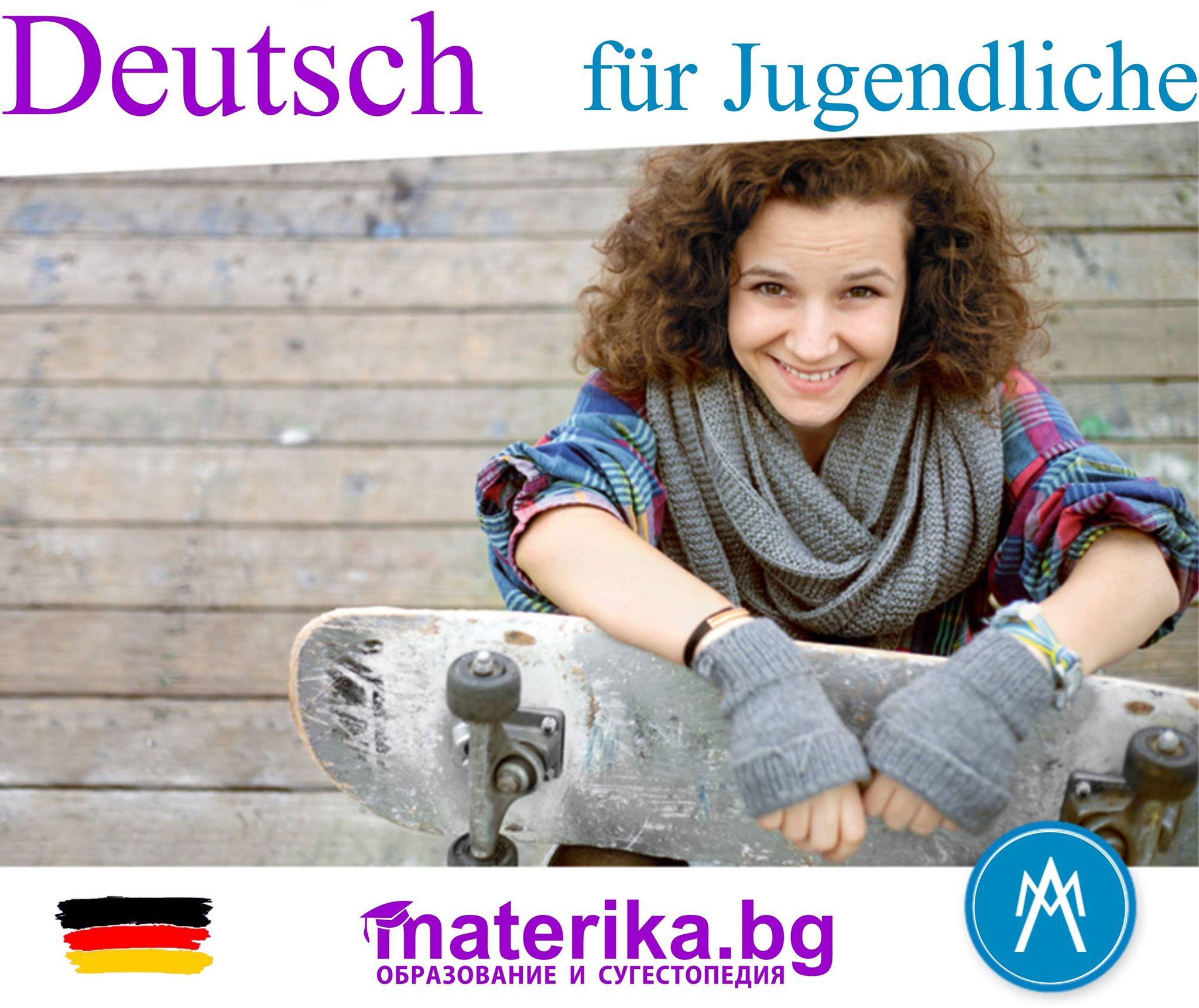 Немски език за тийнейджъри с метода сугестопедия