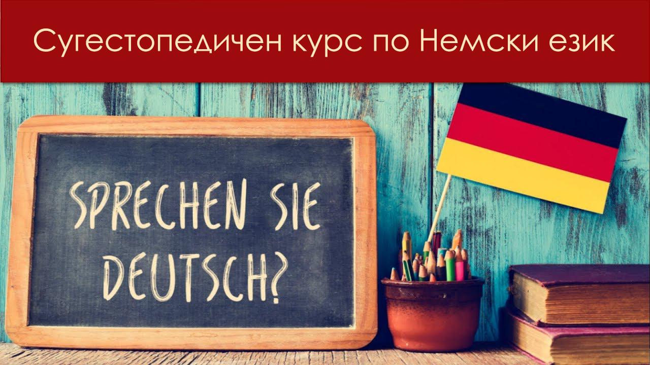 Курс по Немски език  с метода сугестопедия