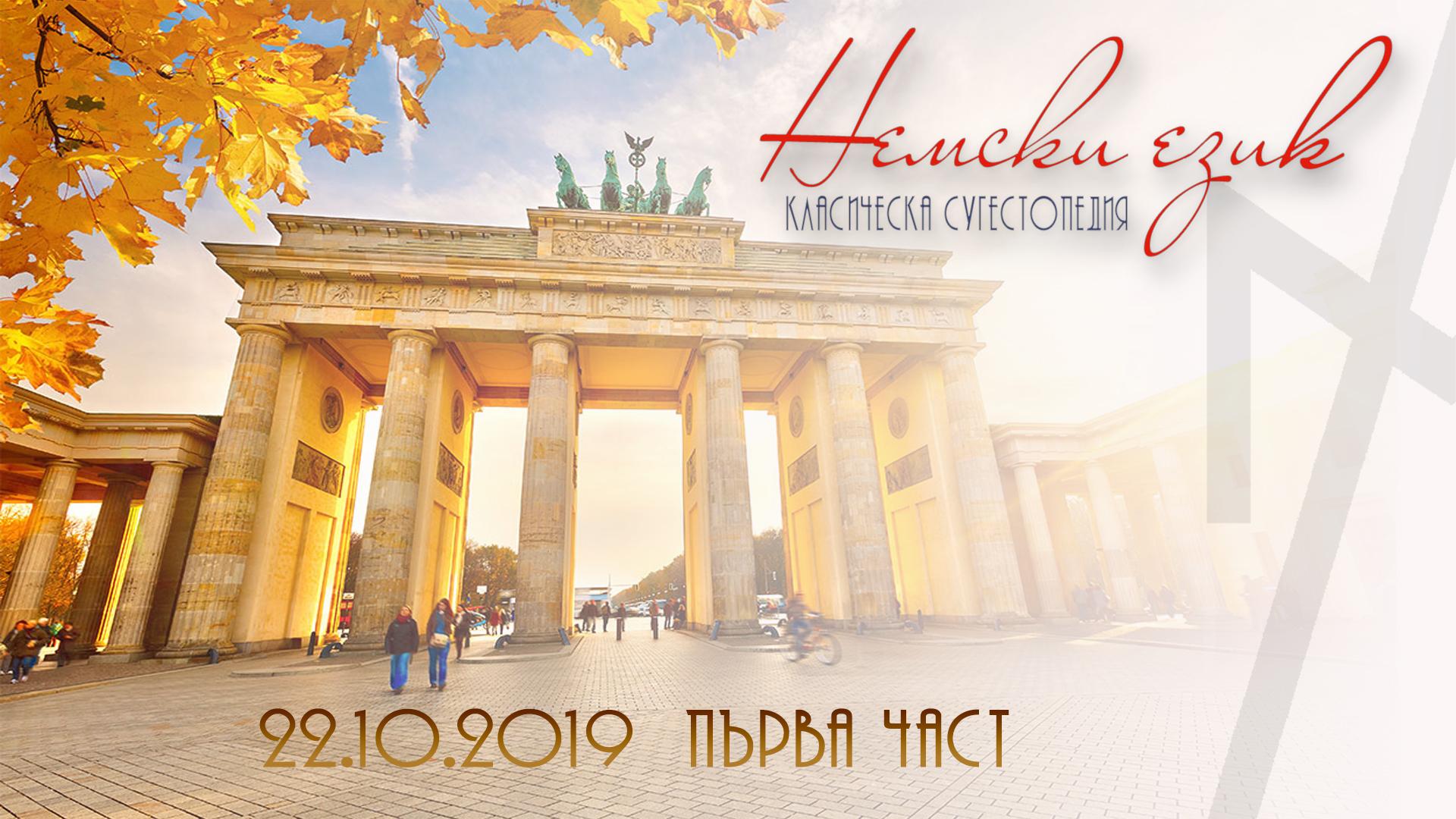 Курс по Немски език  с метода сугестопедия - 1 част