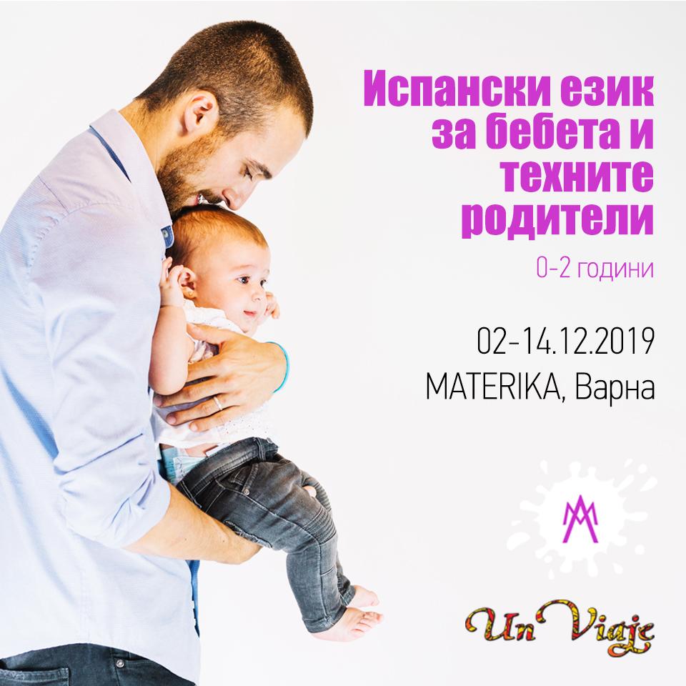 Испански език за бебета и техните родители /0-2 години/