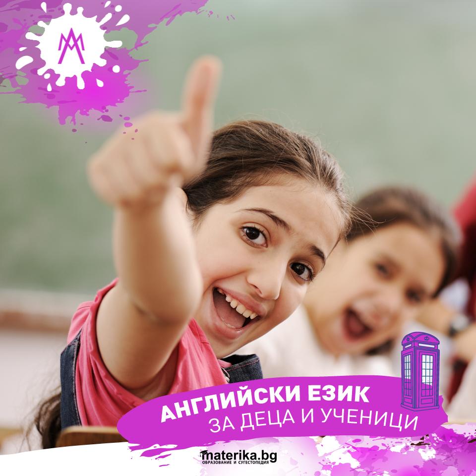 АНГЛИЙСКИ ЕЗИК за 2-3 клас София