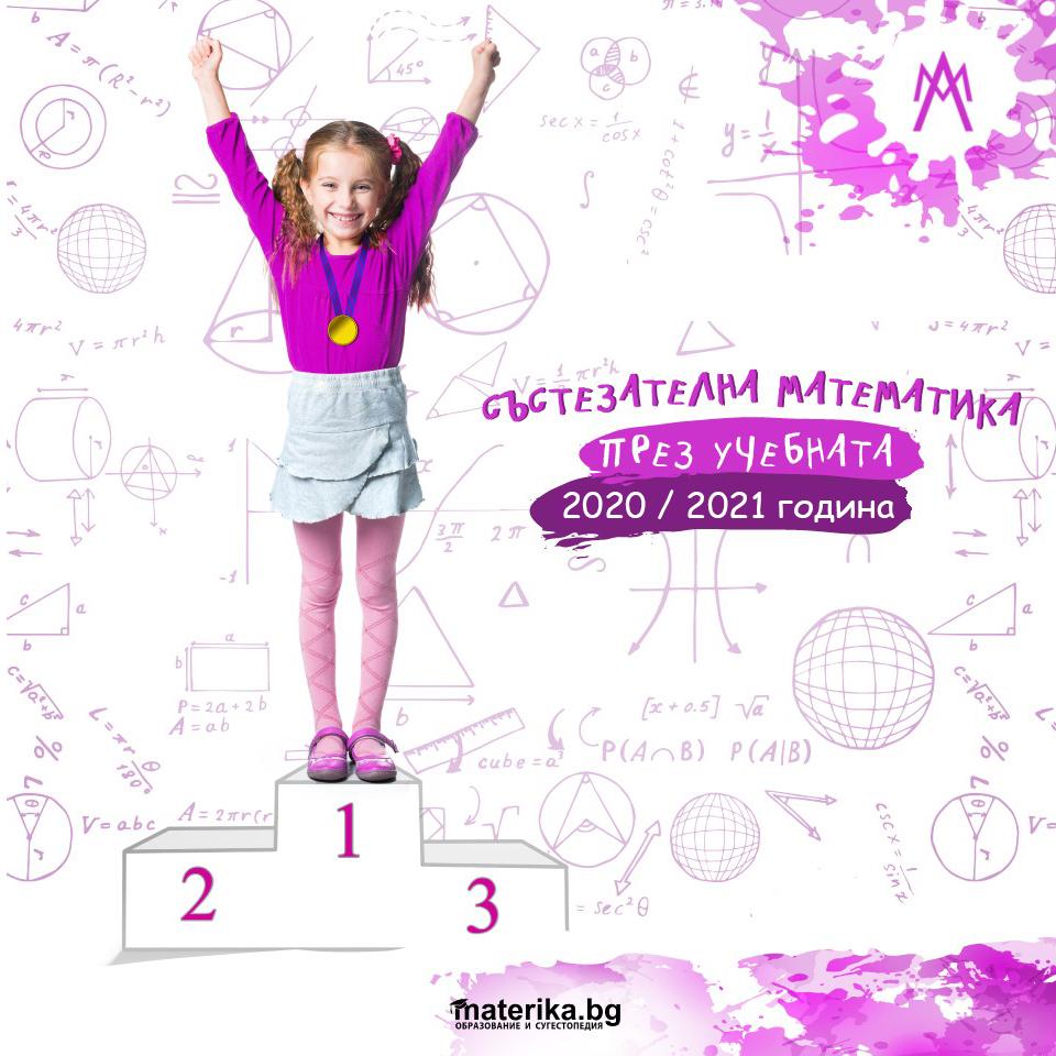 СЪСТЕЗАТЕЛНА МАТЕМАТИКА за 2 клас до 122 училище