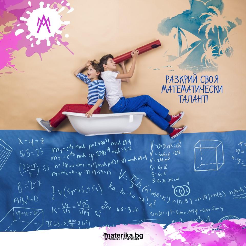 Креативна математика 3 клас - София (2)