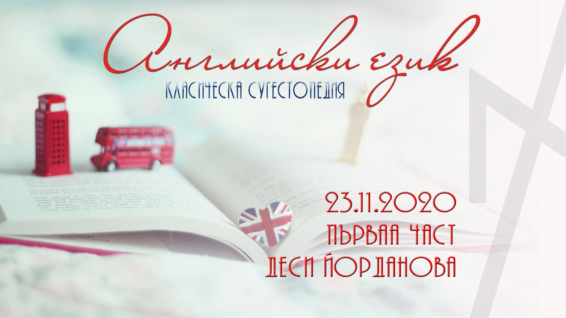 Сугестопедичен курс по Английски език - I ниво