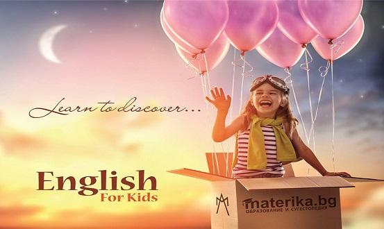 Английски език (4-7 клас)