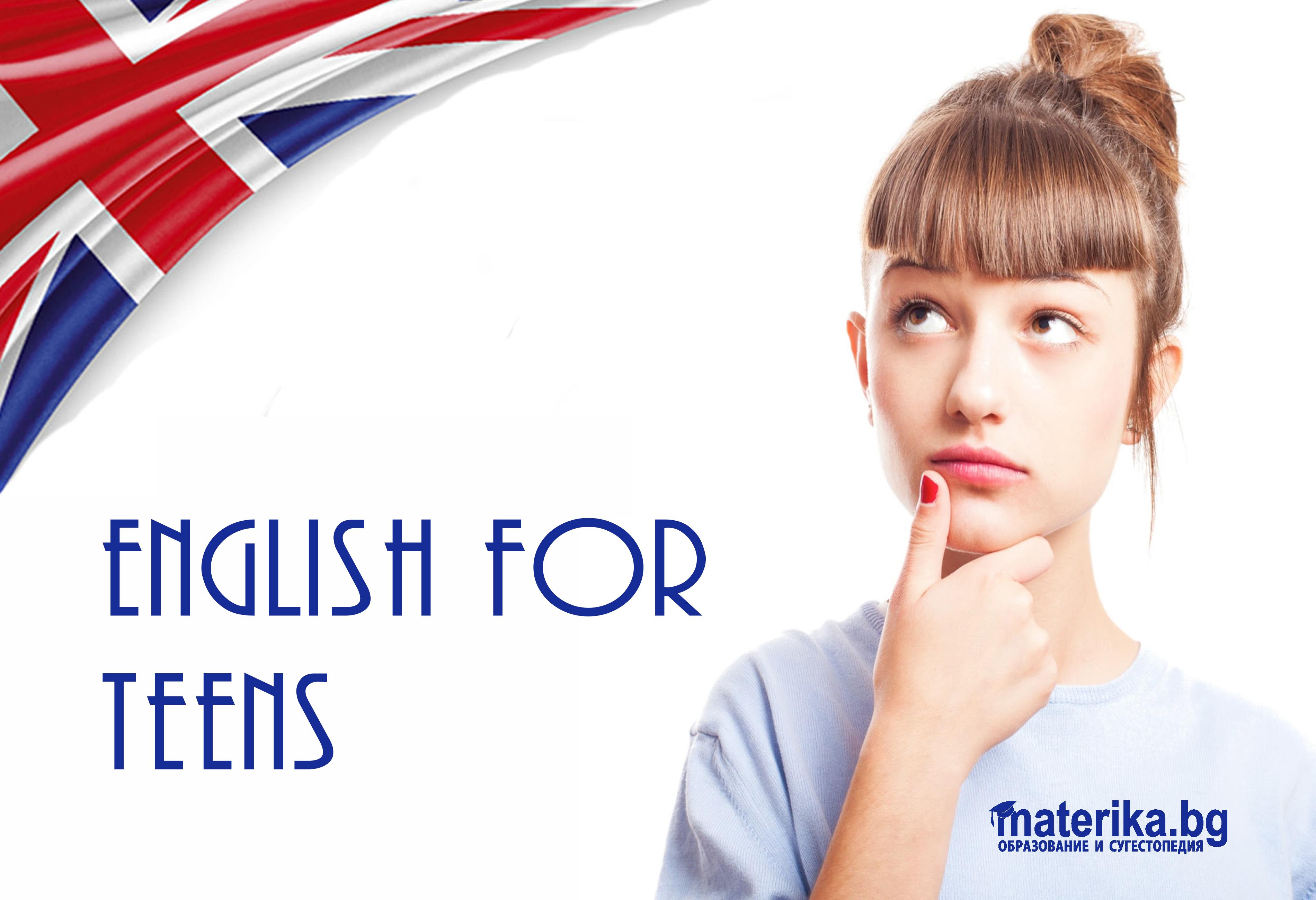 Английски език за тийнейджъри с метода Сугестопедия