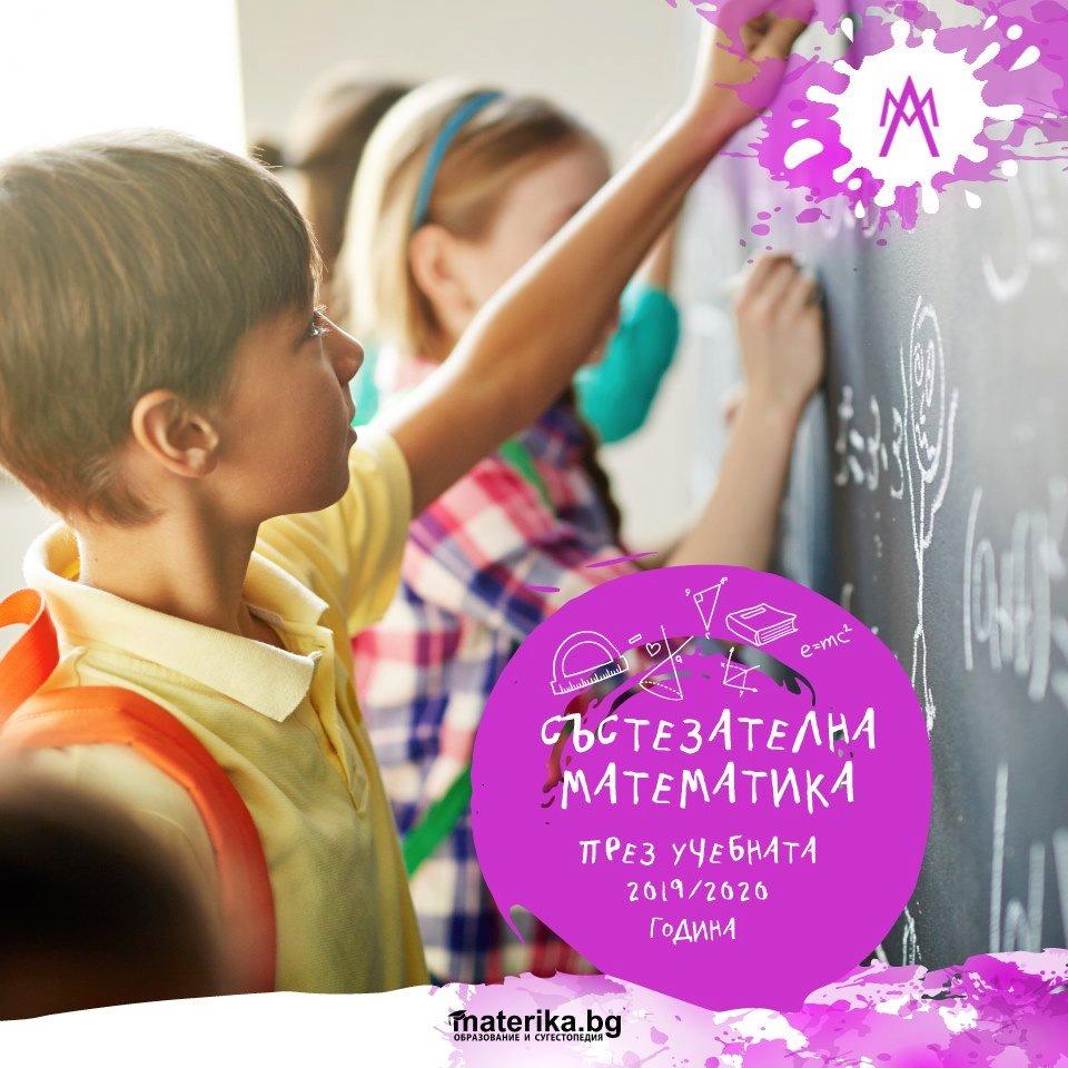 КУРС ПО СЪСТЕЗАТЕЛНА  математика 1 клас